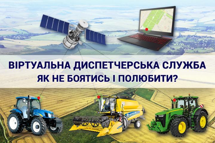 Віртуальна диспетчерська служба.