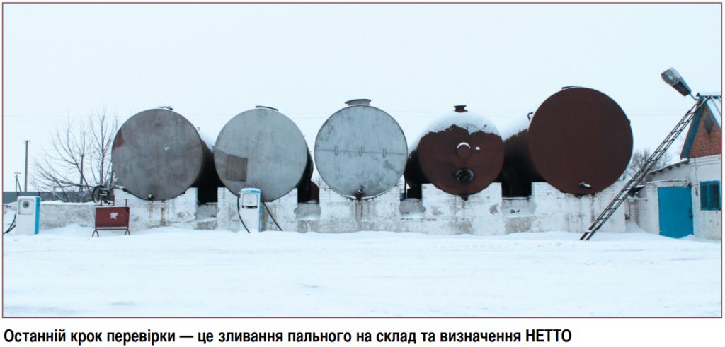 Останній крок перевірки - це заливання пального на склад та визначення НЕТТО.